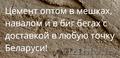 Купить цемент оптом в Мозыре с доставкой