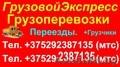 Грузоперевозки по Мозырю и Республике